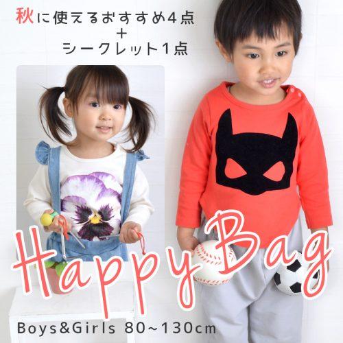 happy-bag_top