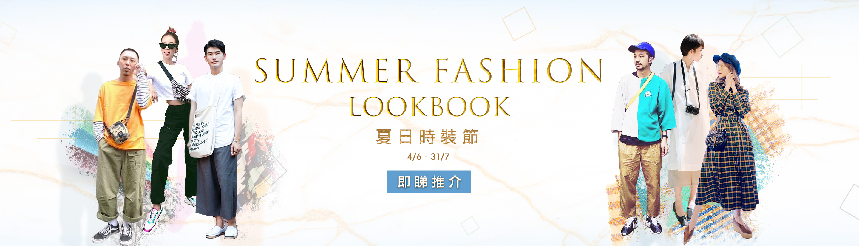 summerfashionlookbook