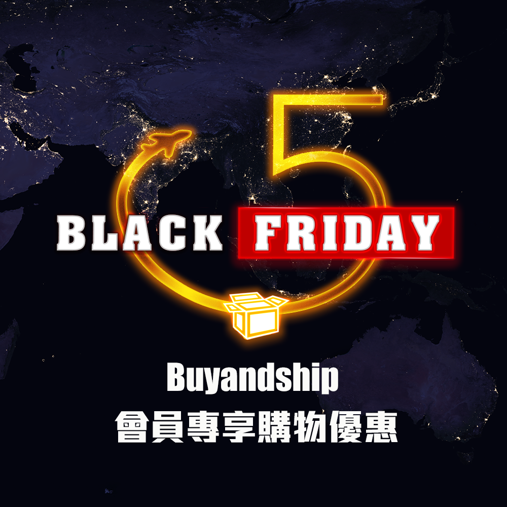 Black Friday 2019 掃貨攻略
