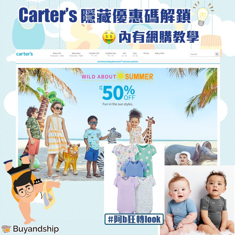 隱藏優惠碼-平價童裝-carters-教學