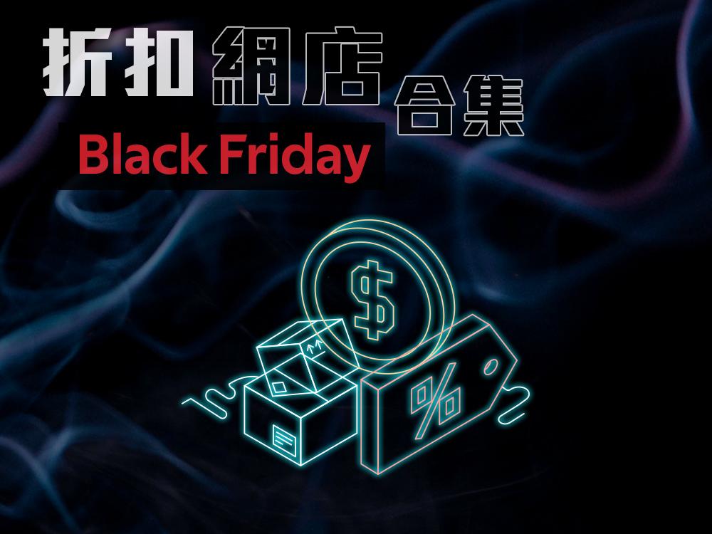 【美國感恩節 2019】Black Friday / Cyber Monday 網購優惠折扣合集 2019(優惠碼持續更新)