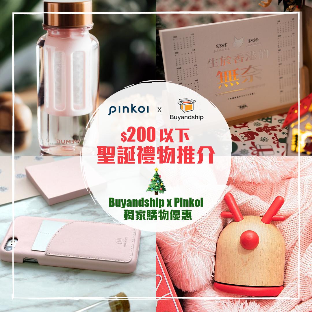 Pinkoi $200 以下聖誕禮物推介 Buyandship X Pinkoi 獨家購物優惠再有折