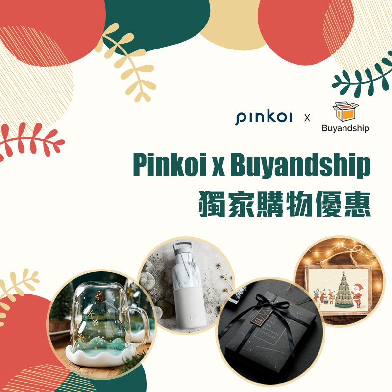 Buyandship X Pinkoi 獨家聯乘優惠