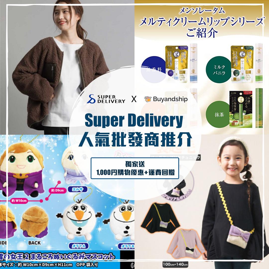坐喺屋企入日本限定商品!日本 Super Delivery 人氣批發商推介