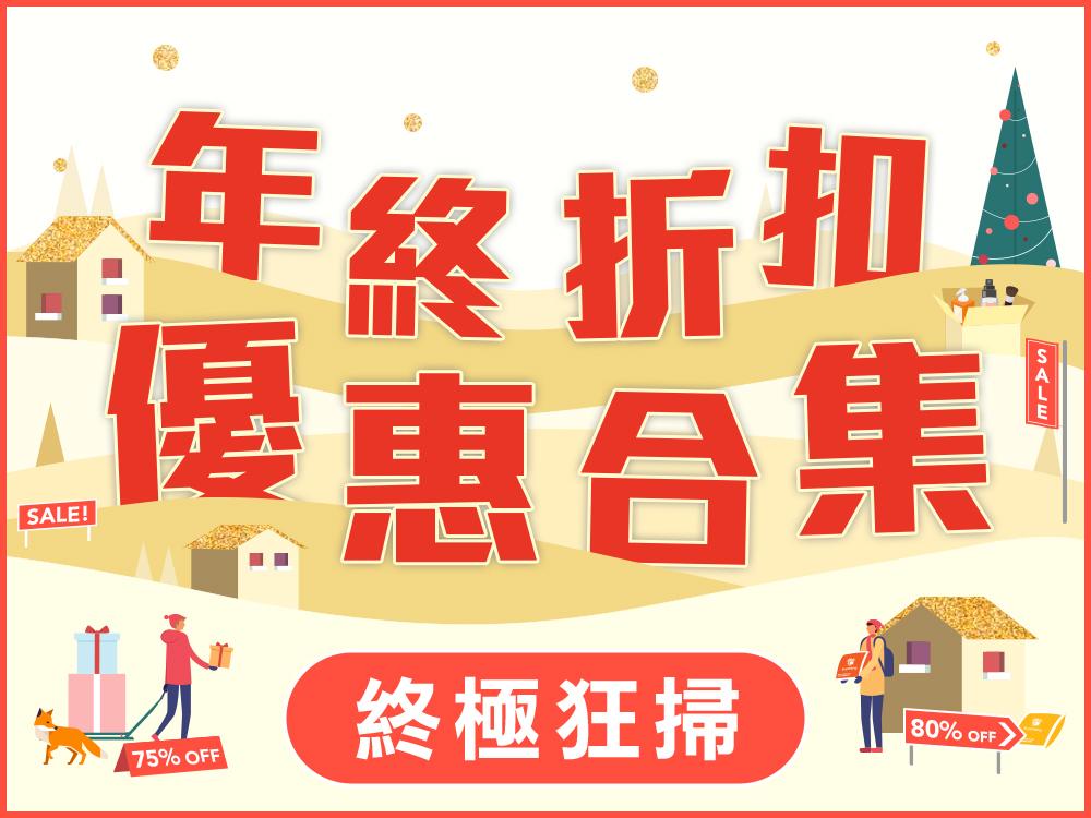 【聖誕優惠 2019】終極狂掃!年終折扣優惠合集 2019 (優惠碼持續更新)