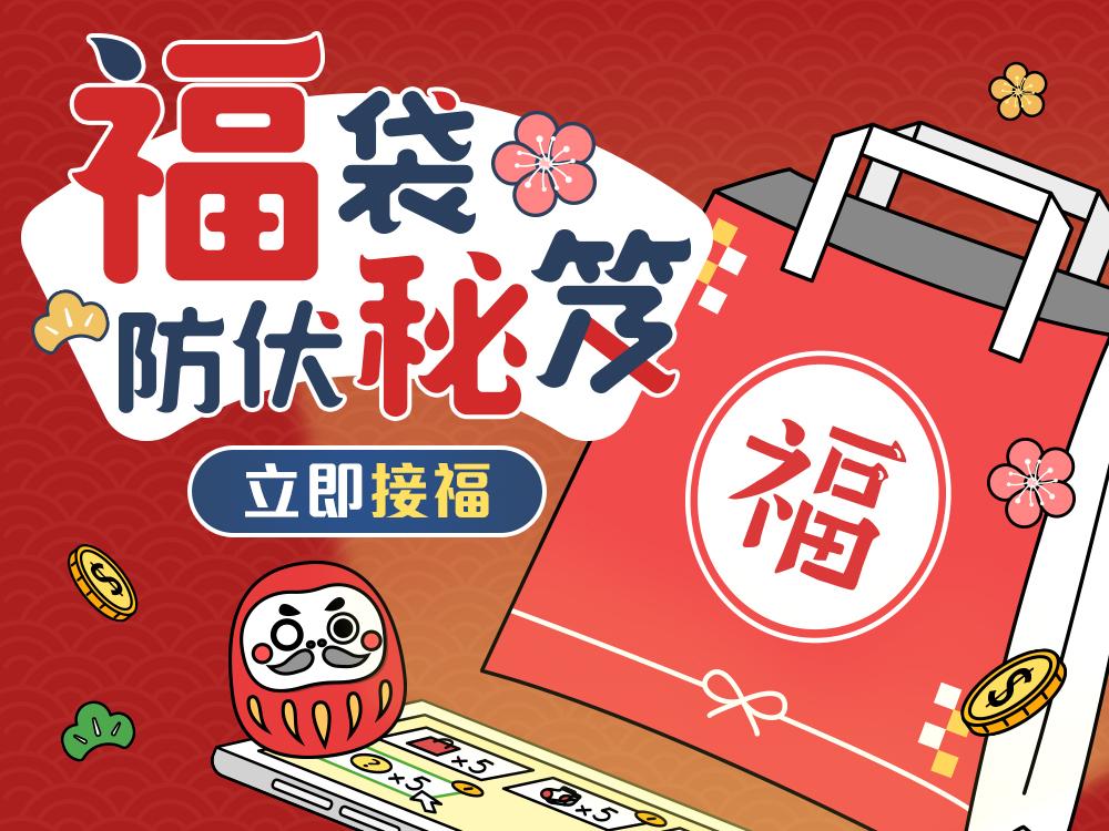 福袋防伏秘笈!網購 2020 年日本福袋最強攻略