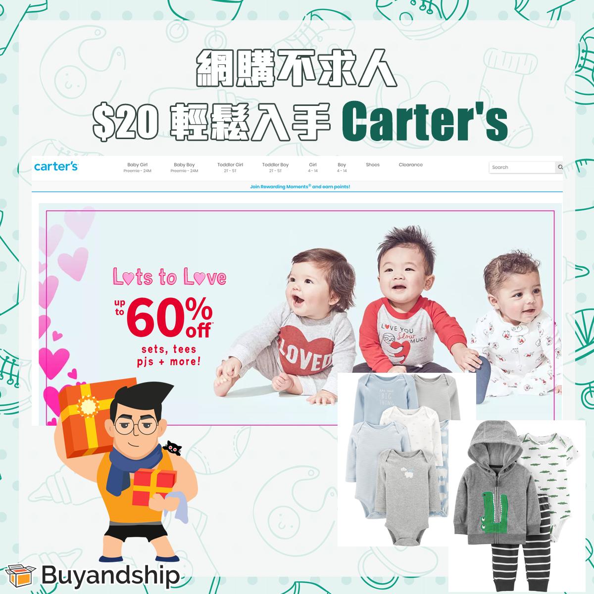 網購不求人-美國-平價童裝-carters