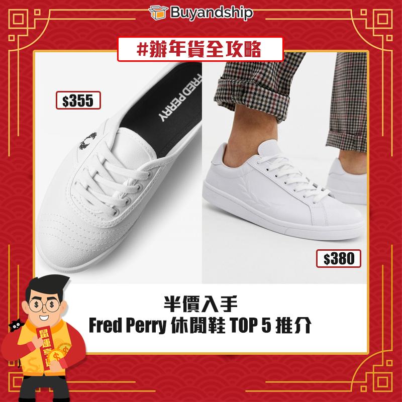 半價入手!網購 Fred Perry 小白鞋迎接新年