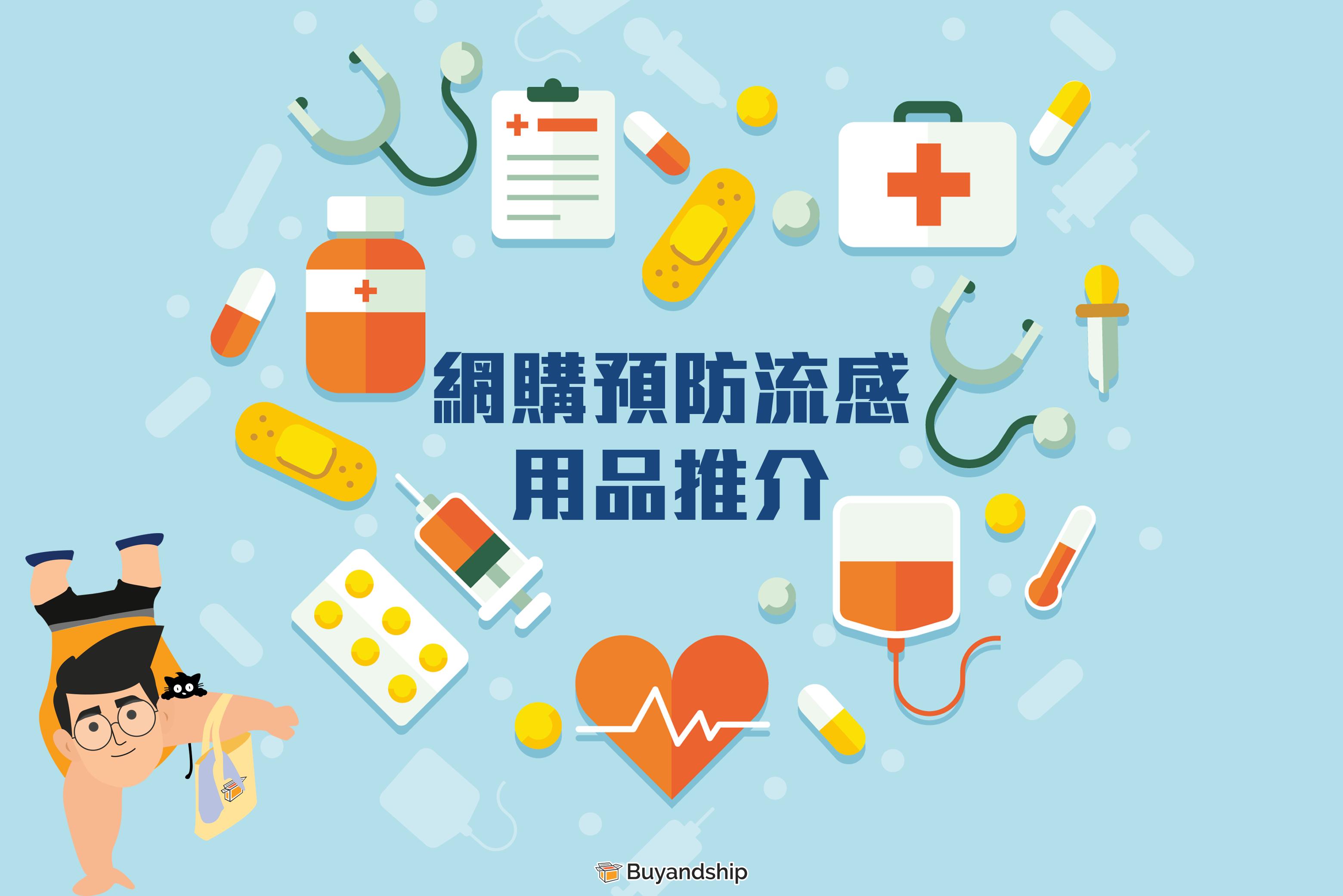 預防病毒點止口罩咁簡單!網購各類預防流感用品推介