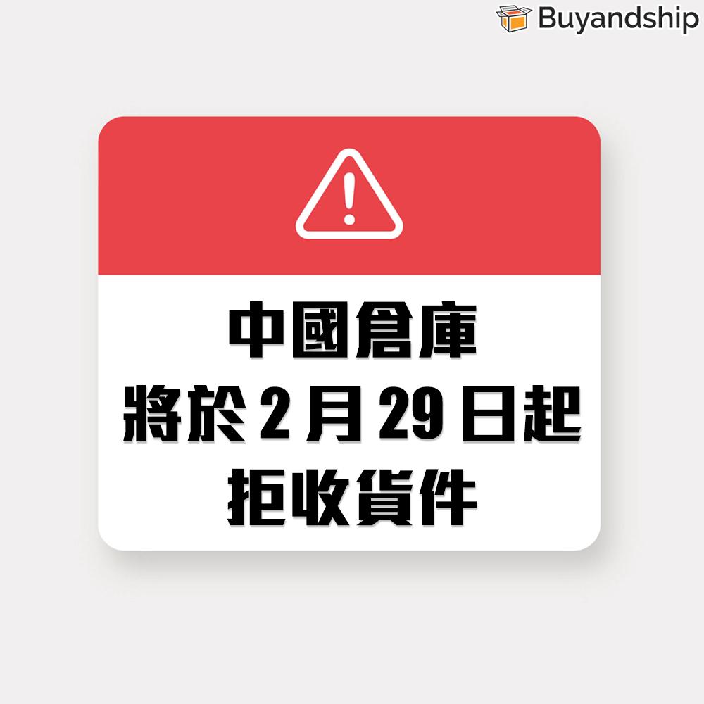 中國倉庫將拒收貨件