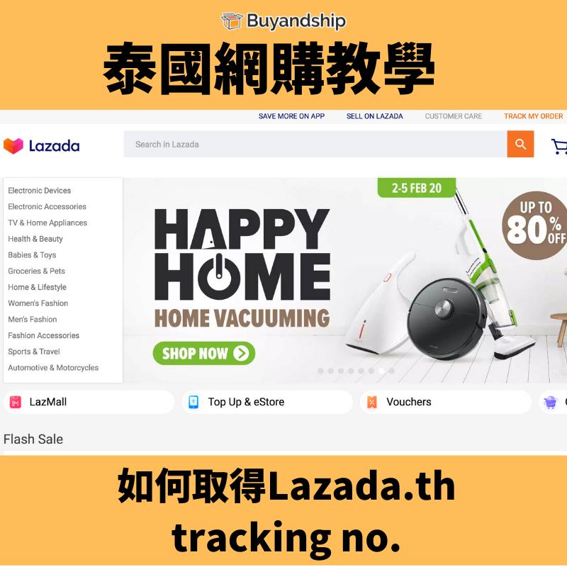 泰國Lazada網購教學:尋找Tracking number