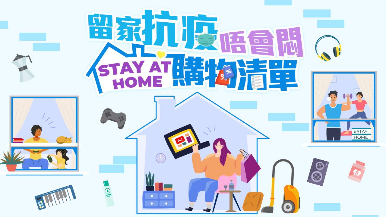 抗疫優惠-網購-攻略-stay-at-home
