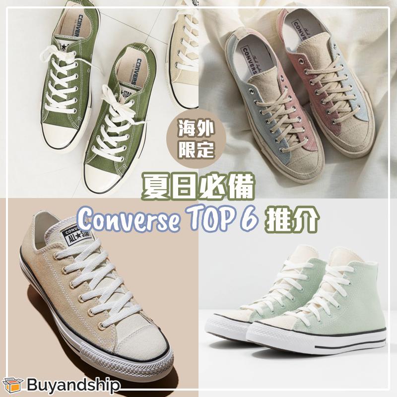 converse-小清新-帆布鞋