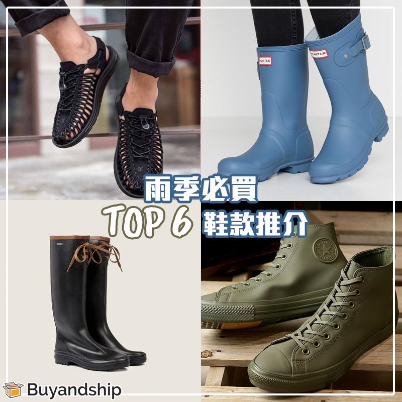 夏天-雨季-水boots