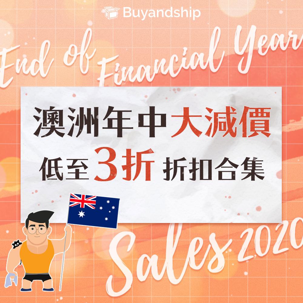 澳洲-網購-折扣-優惠碼