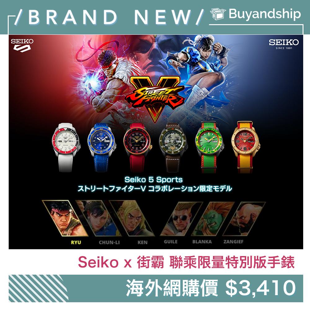 SEIKO-街霸-運動手表