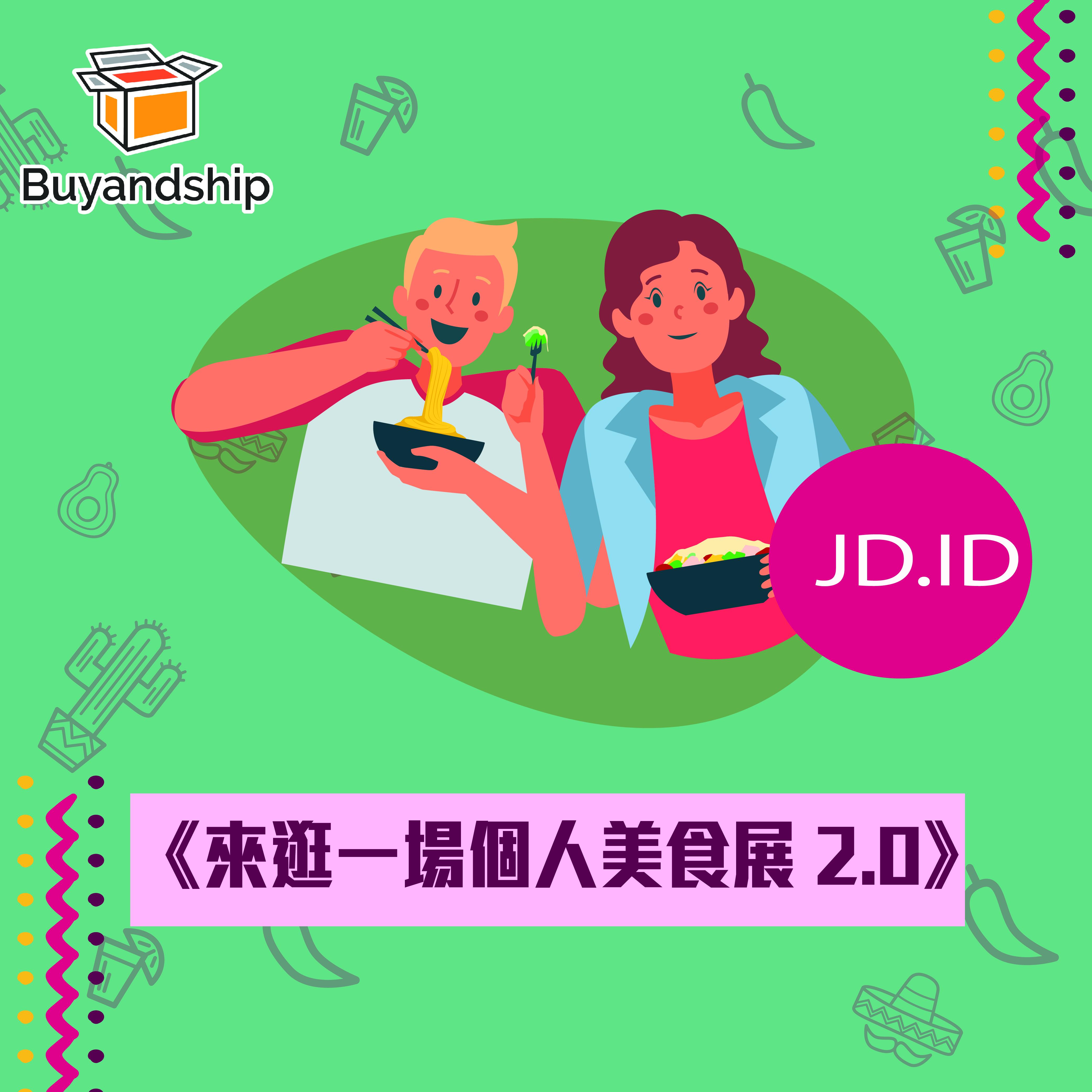 印尼-網購-美食-京東-jdid