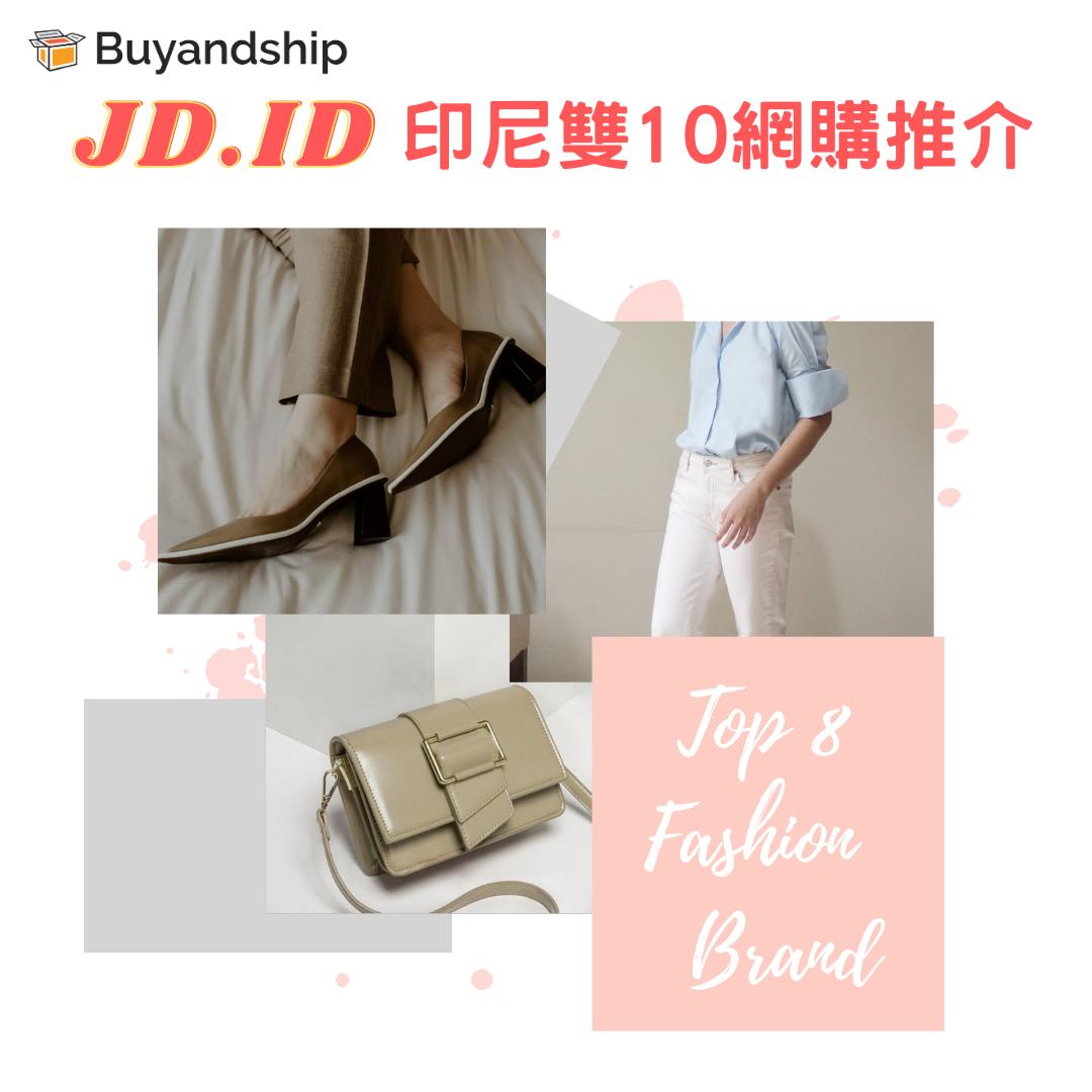 印尼-網購-京東-jdid-雙10-優惠-時裝