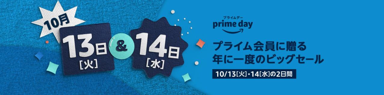 日本-amazon-primeday-2020