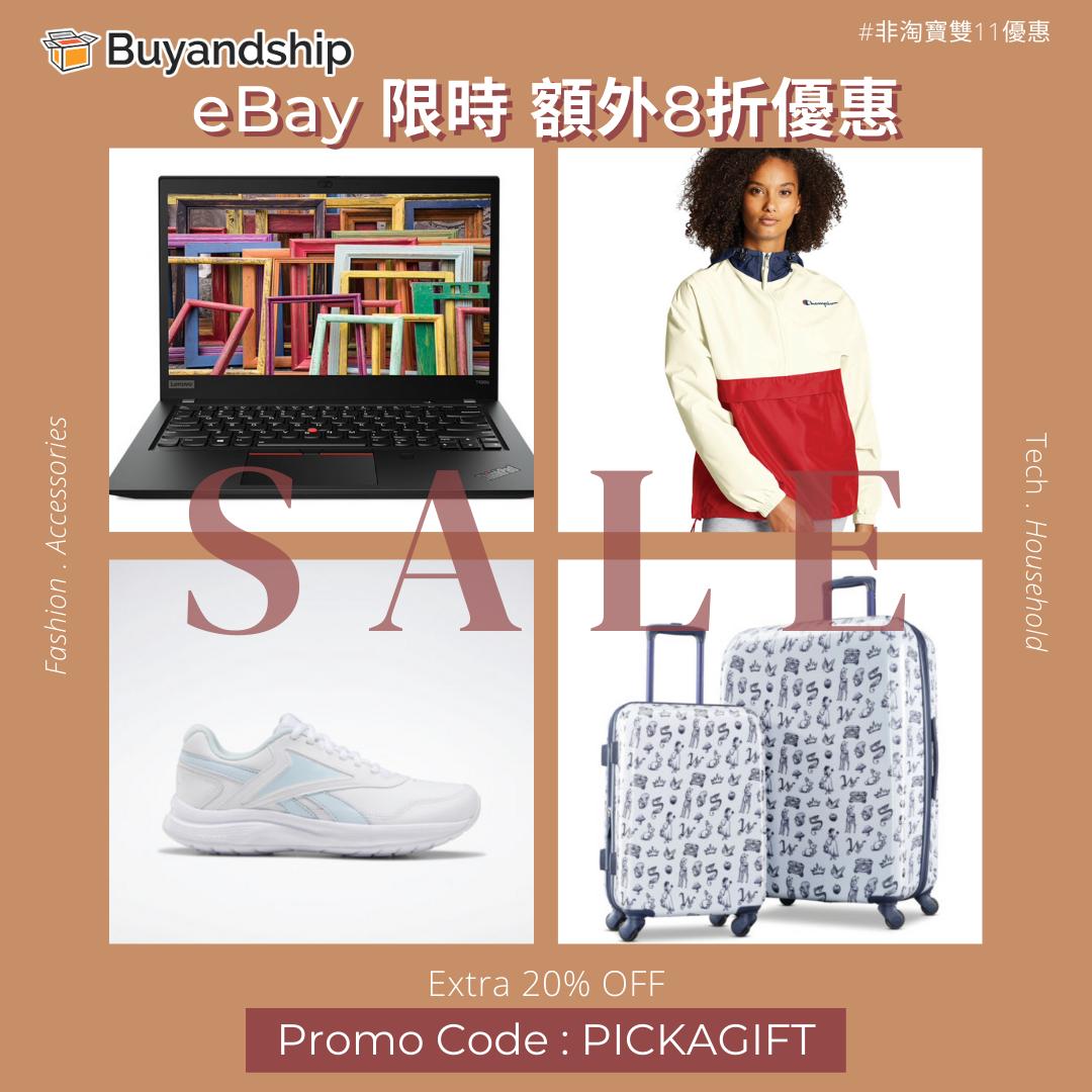 ebay-網購-限時優惠-美國