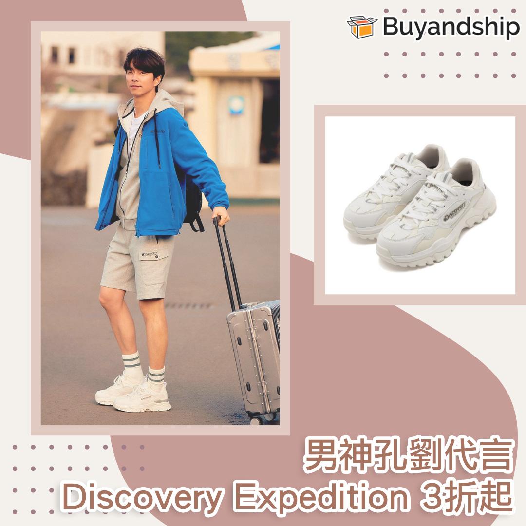 discovery-expedition-孔劉-韓國-老爹鞋-戶外品牌