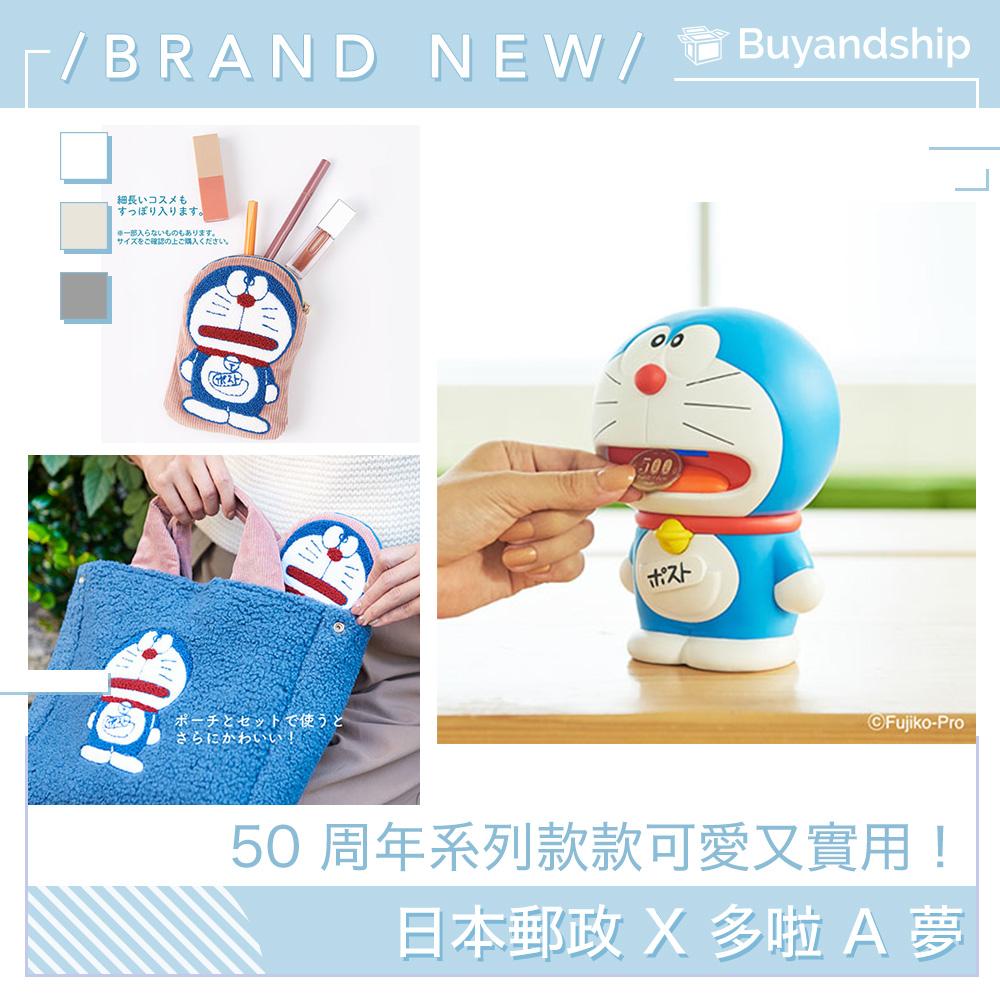 多啦A夢-叮噹-日本-郵政-網購