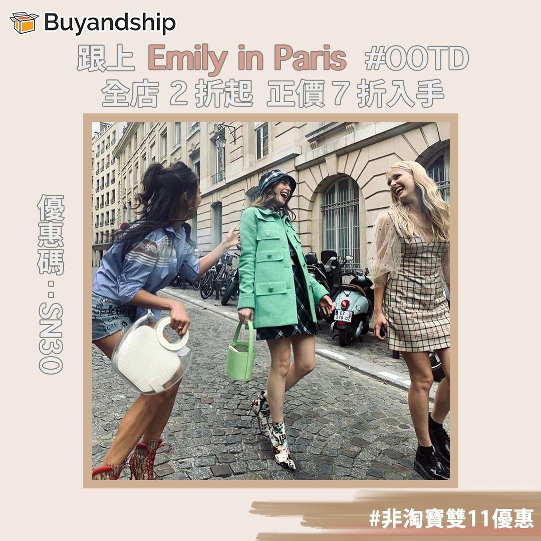 emily-in-paris-lily-collins-同款-穿搭-服飾