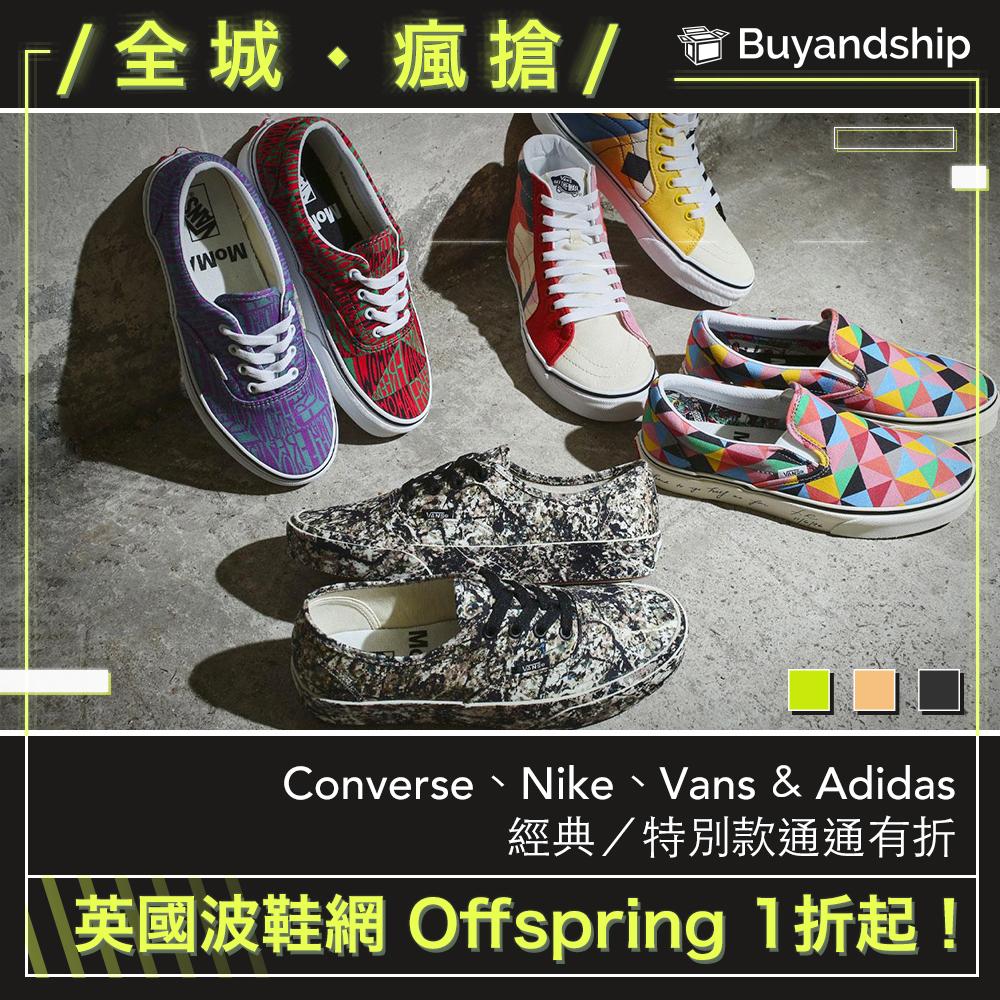 offspring-英國-優惠-converse-nike-vans-adidas