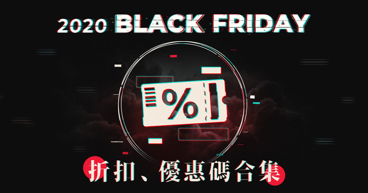 black-friday-cyber-monday-thanksgiving-優惠-折扣-合集-網購