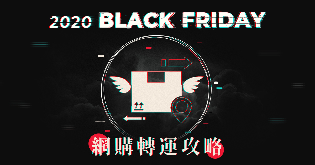 Black Friday 轉運攻略