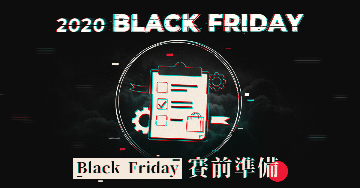 Black Friday 攻略