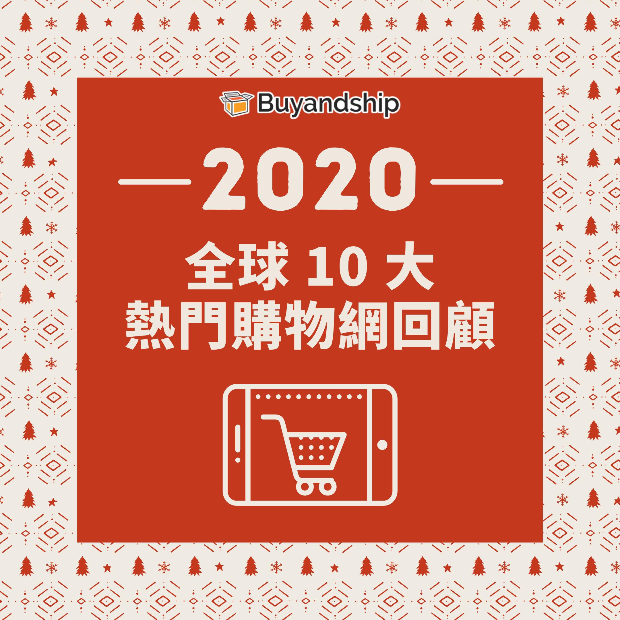 網購-全球熱門購物網