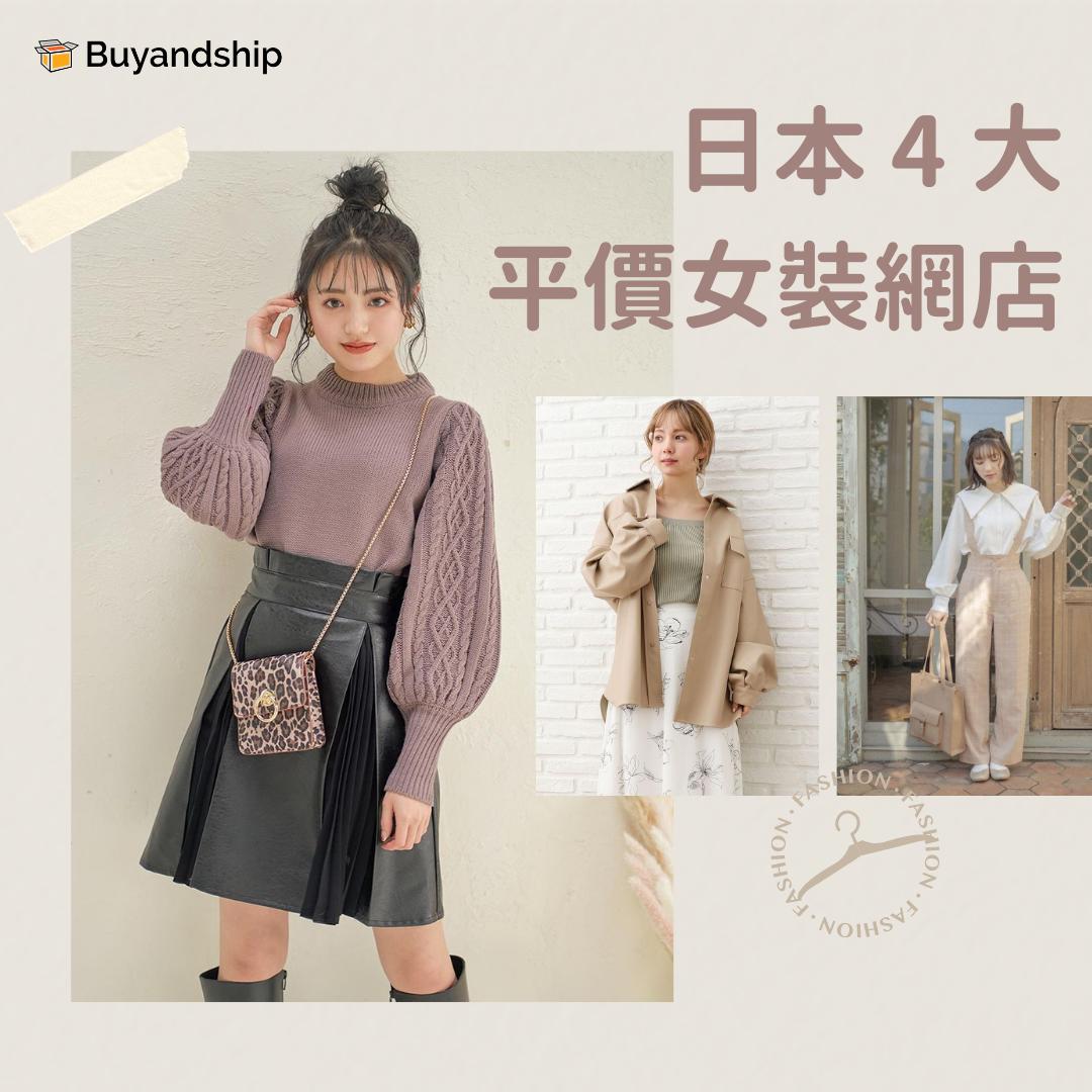 日本-4-大平價女裝網店推介