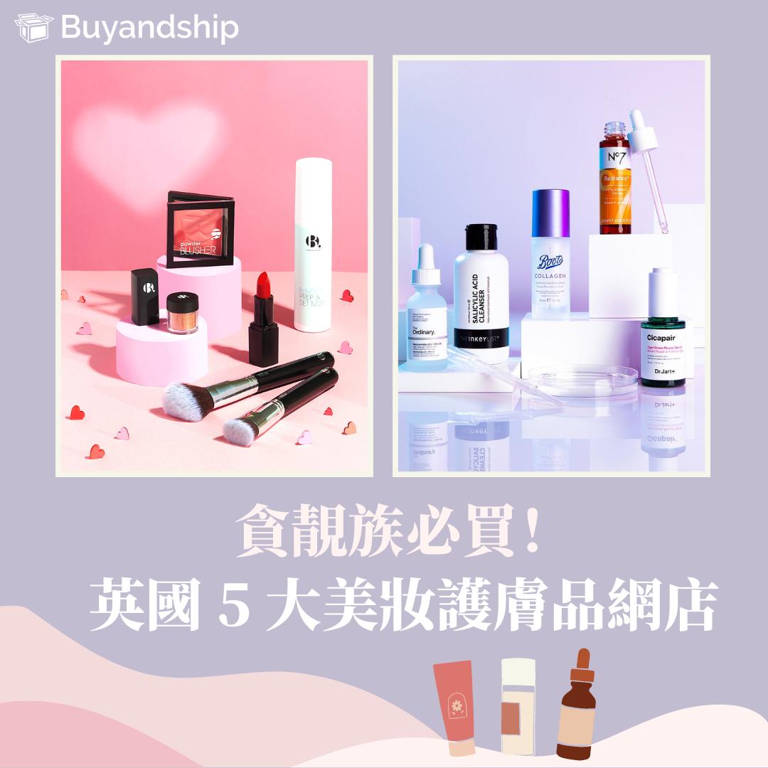 英國-5-大美妝護膚品網店