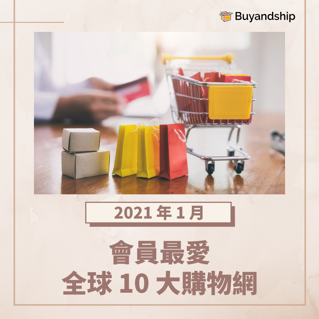 網購-全球熱門購物網-2021年1月