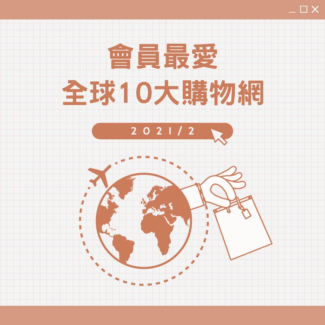 網購-全球熱門購物網-2021年2月