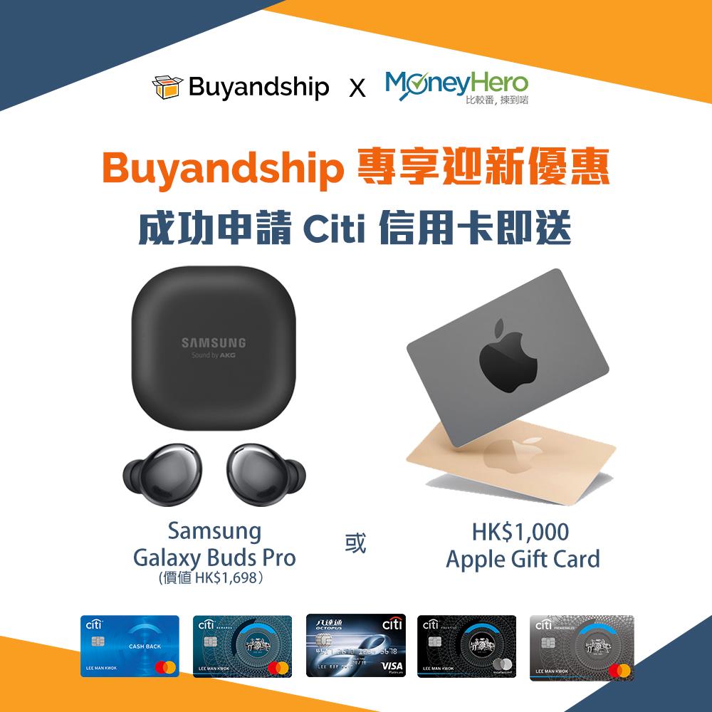 Buyandship 會員專享 Citi 信用卡迎新優惠