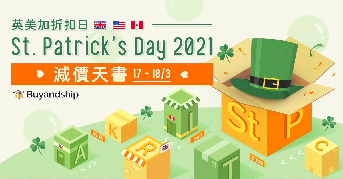 St Patrick's Day 2021 減價天書