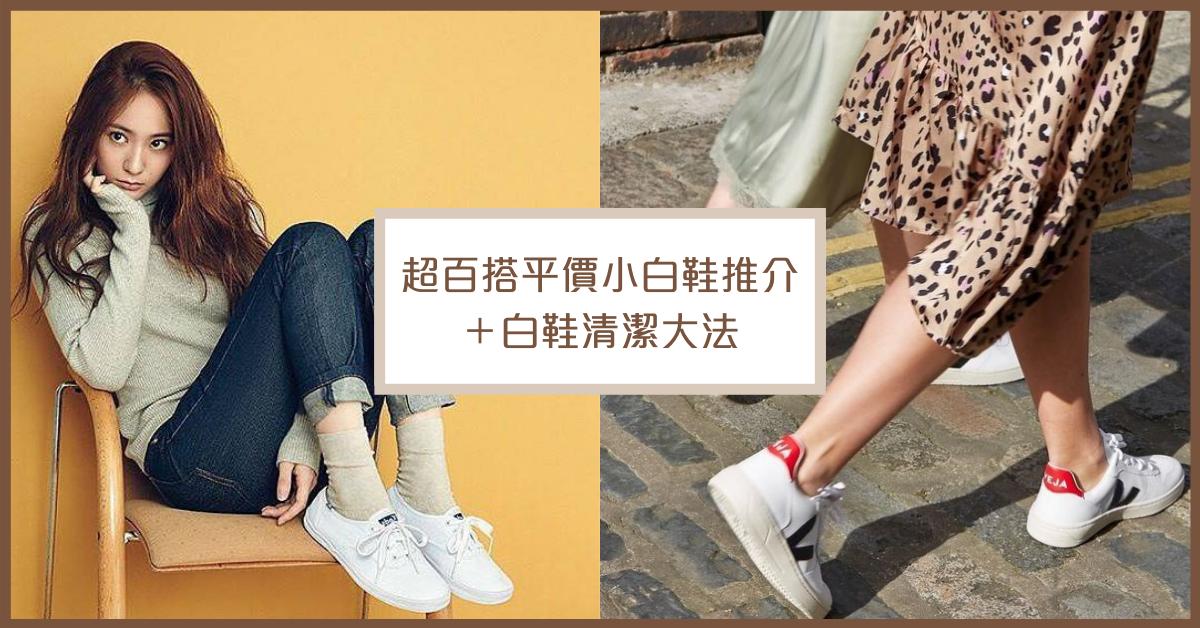 海外-平價-小白鞋-網購-清潔