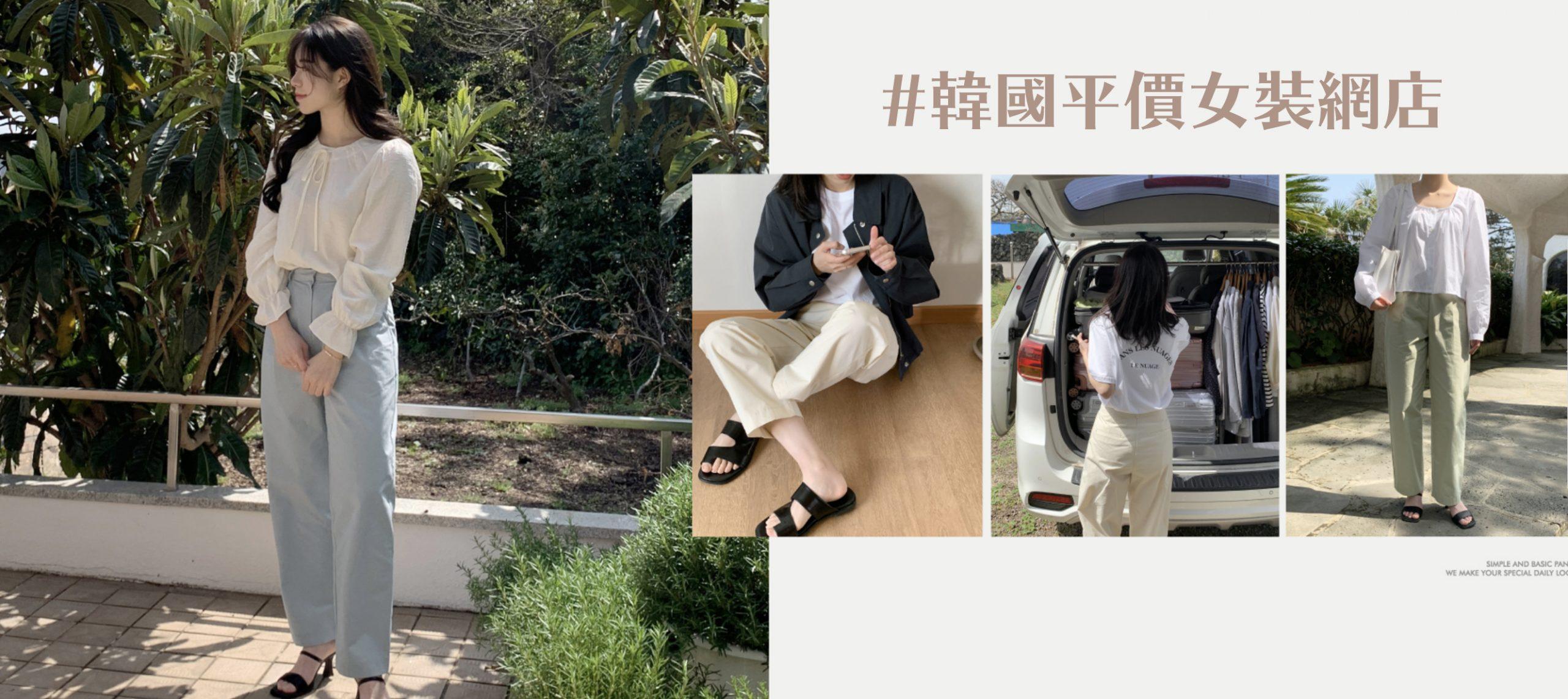抵過IG Shop-韓國平價女裝網店4選