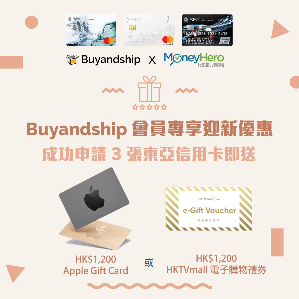 Buyandship 會員專享東亞信用卡迎新優惠