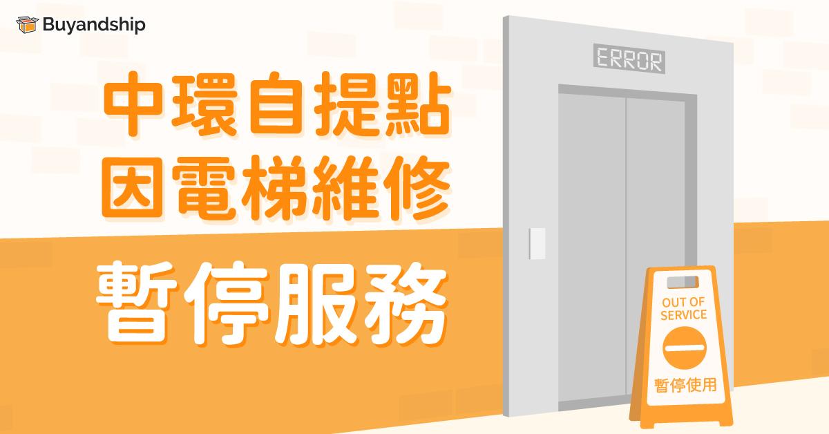 中環自提點因電梯維修暫停服務